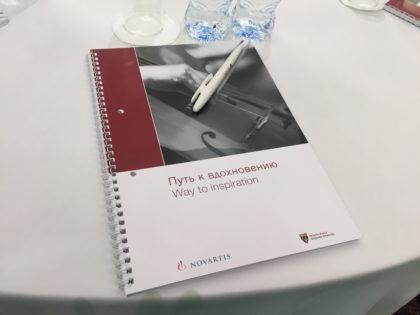 Повышение эффективности бизнес процессов компании - семинар для Novartis