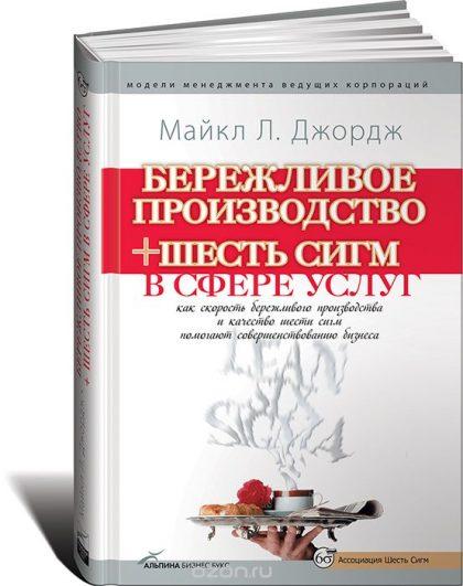 Книги по бизнес процессам - Бережливое производство + шесть сигм