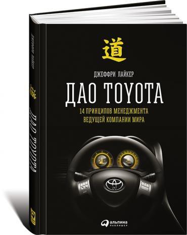 Книги по бизнес процессам - Дао Тайота