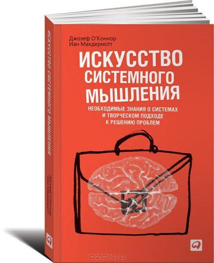Книги по бизнес процессам - Искусство системного мышления