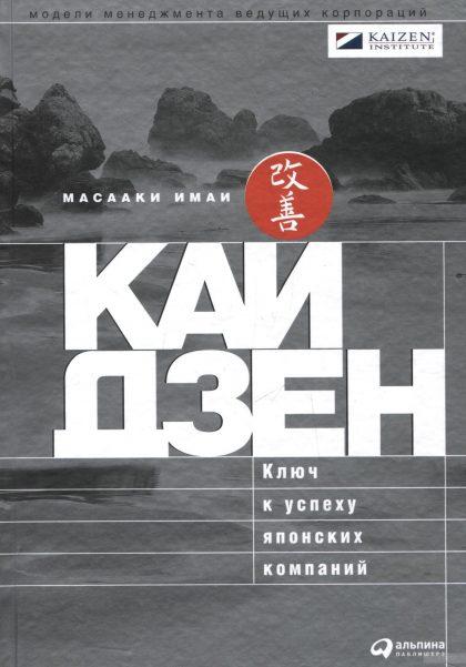 Книги по бизнес процессам - Кайдзен