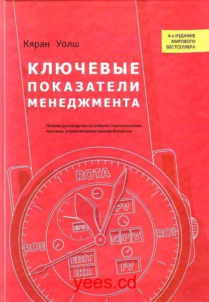 Книги по бизнес процессам - Ключевые показатели менеджмента