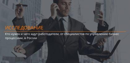 Бизнес-аналитик - самая востребованная должность в области управления бизнес процессами