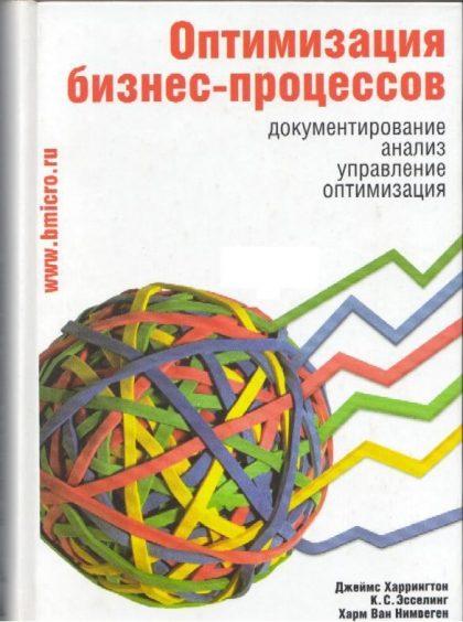 Книги по бизнес процессам - Оптимизация бизнес процессов