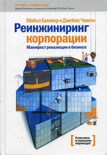 Книги по бизнес процессам - Реинжиниринг корпорации