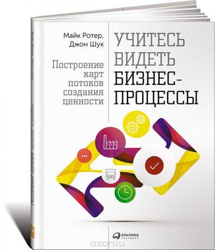 Книги по бизнес процессам - Учитесь видеть бизнес процессы