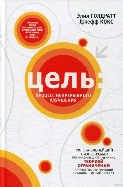Книги по бизнес процессам - Цель