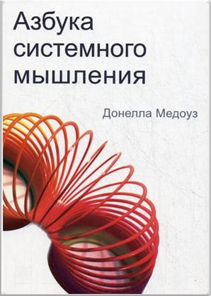 Книги по бизнес процессам - Азбука системного мышления