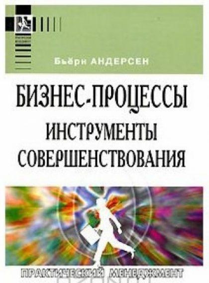 Книги по бизнес процессам - Бизнес процессы. Инструменты совершенствования
