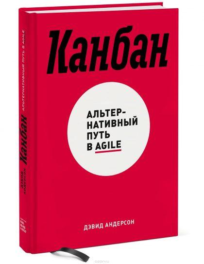 Книги по бизнес процессам - Канбан анлетрнативный путь Agile