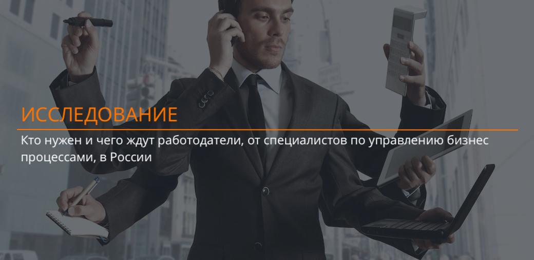 Бизнес аналитик в России