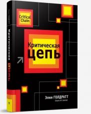 Книги по бизнес процессам - Критическая цепь