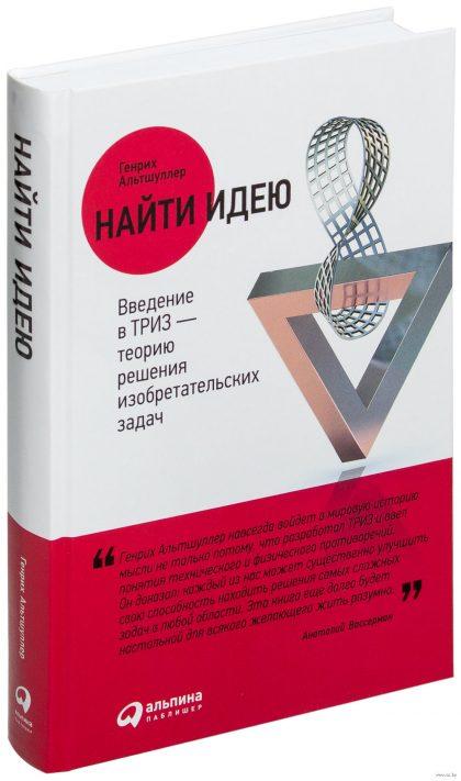 Книги по бизнес процессам - Найти идею