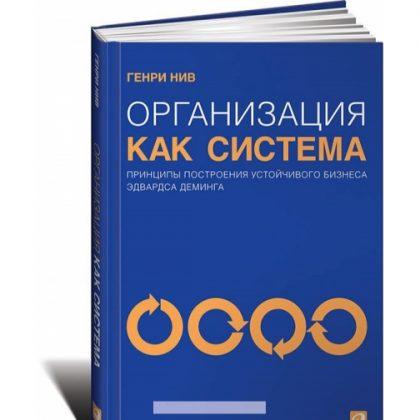 Книги по бизнес процессам - Организация как система