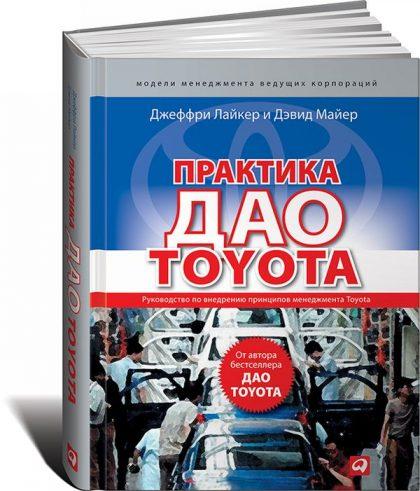 Книги по бизнес процессам - Практика дао Toyota. Руководство по внедрению принципов менеджмента Toyota
