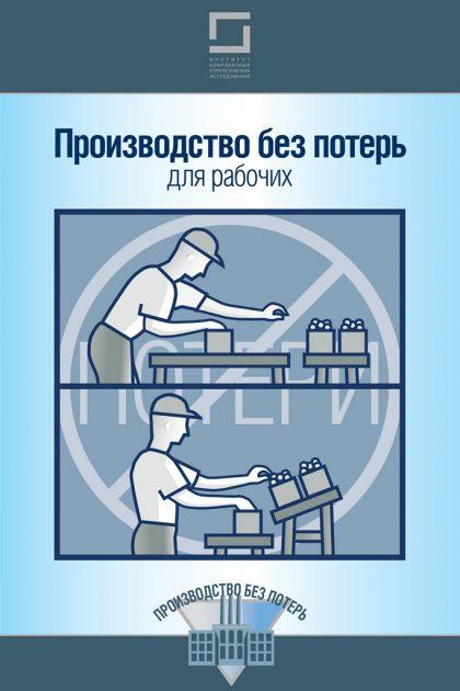 Книги по бизнес процессам - Производство без потерь для рабочих