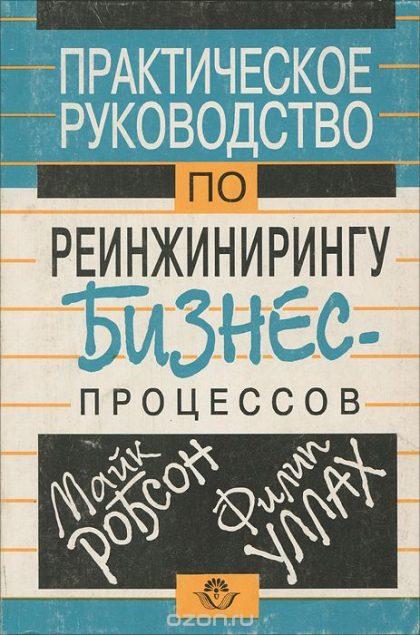 Книги по бизнес процессам - Реинжиниринг бизнес-процессов