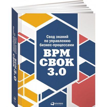 Книги по бизнес процессами. Свод знаний по управлению бизнес процессами BPM CBOK 3.0