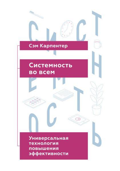 Книги по бизнес процессам - Системность во всем