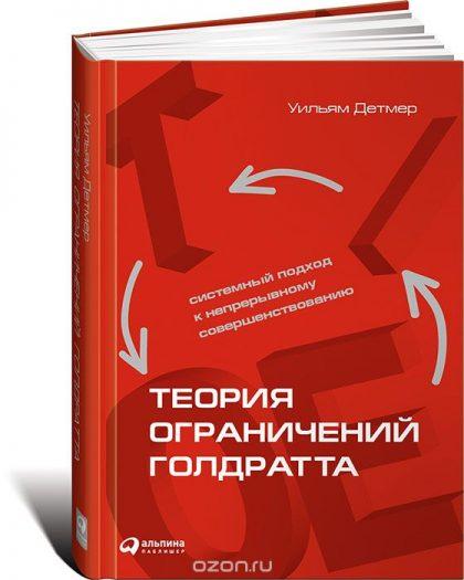 Книги по бизнес процессам - Теория ограничений Голдрата