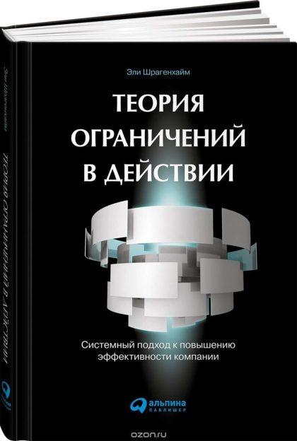 Книги по бизнес процессам - Теория ограничений в действии