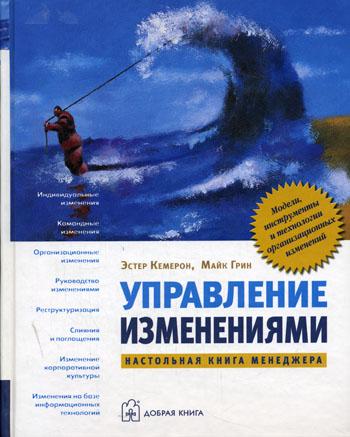 Книги по бизнес процессам - Управление изменениями
