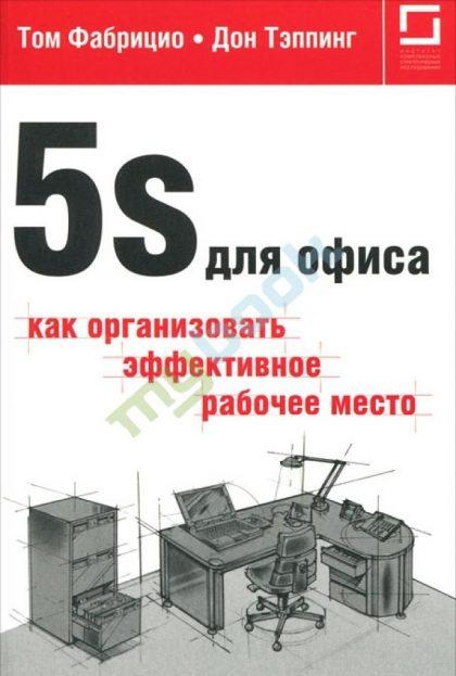 Книги по бизнес процессам - 5S для офиса. Как организовать эффективное рабочее место