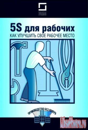 Книги по бизнес процессам - 5S для рабочих. Как улучшить свое рабочее место