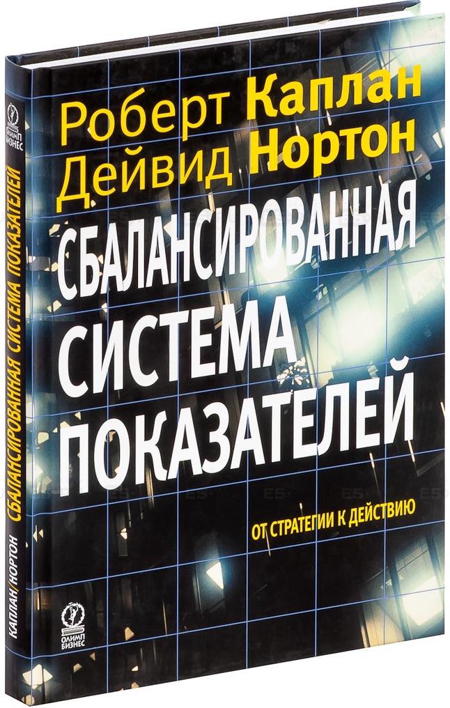 книги по бизнес процессам - сбалансированная система показателей