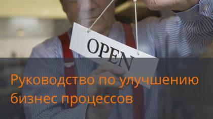 Руководство по улучшению бизнес процессов