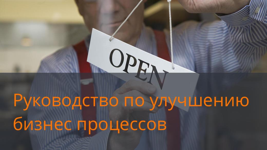 Улучшение бизнес процессов