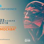 Третья AI Conference в Москве