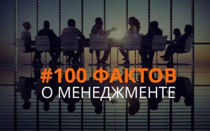 100 фактов о мендежменте
