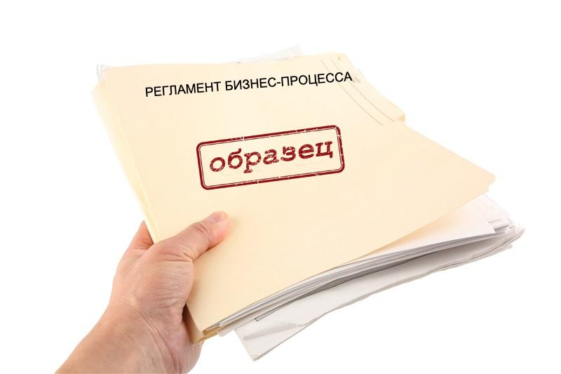 Пример регламента процесса